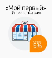 «Мой первый» Интернет-магазин