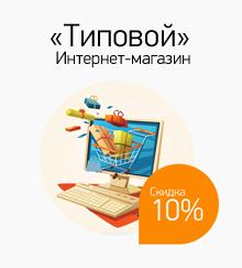 «Типовой» Интернет-магазин