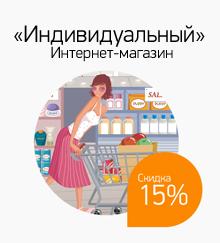 «Индивидуальный» Интернет-магазин