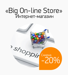 �Big On-line Store� ��������-�������